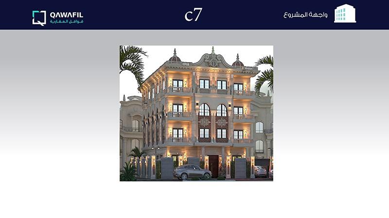 مشروع c7 النرجس الجديدة