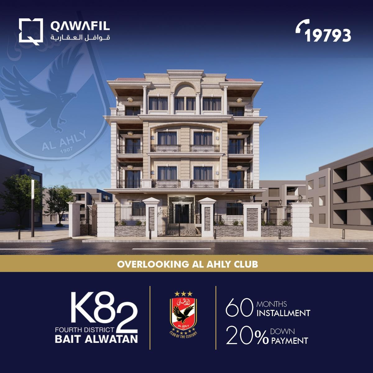 Your Apartment Overlooking Al Ahly Club